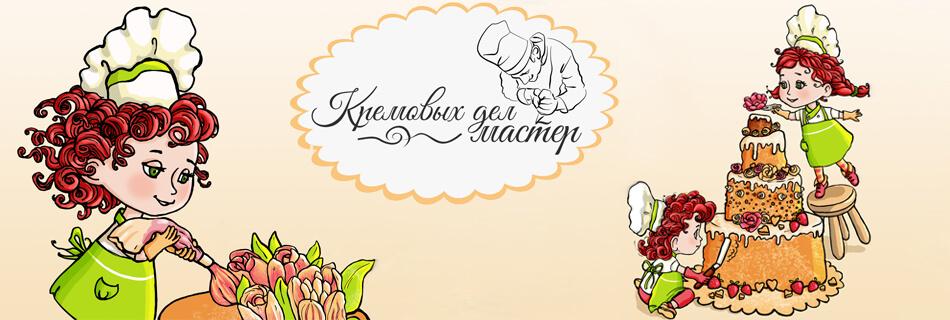 День кондитера. Кремовых дел мастера открытки фото рисунки картинки поздравления