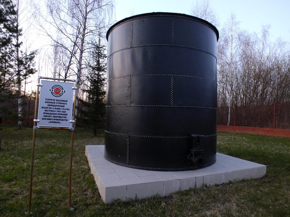 Резервуар Пермского нефтехранилища Товарищества братьев Нобель