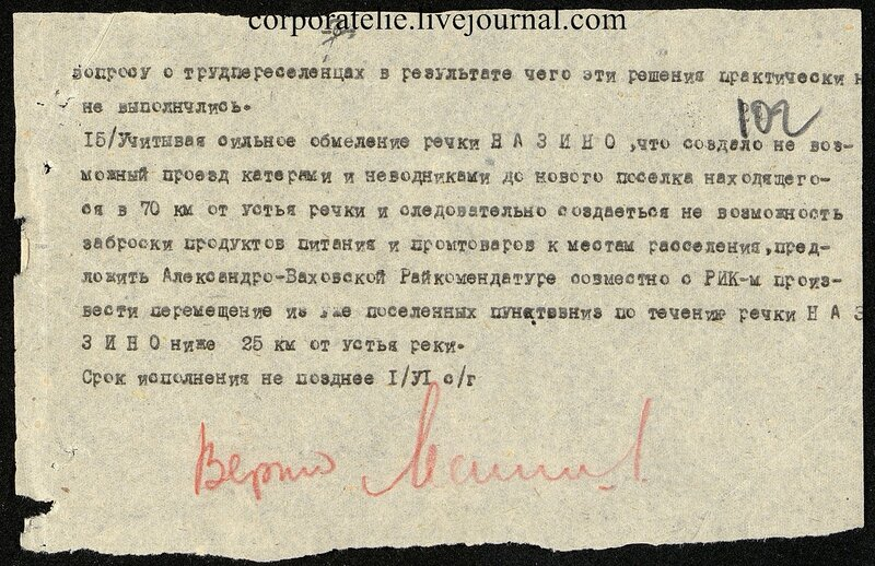 П-7, оп.1, д.628, 117.jpg