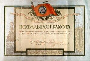 1945 г. Похвальная грамота