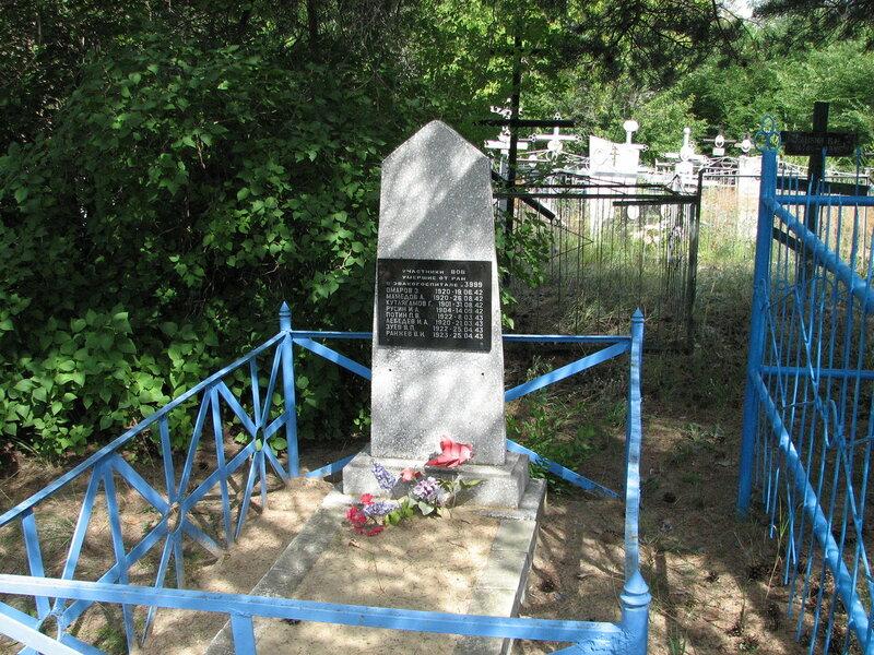 Братская могила умерших от ран в эвакогоспитале № 3999.