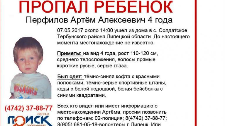 ВЛипецкой области следователи ищут пропавшего 4х-летнего ребенка