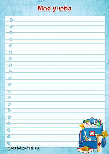 """страница """"Моя учеба"""" портфолио ученика начальной школы """"Школьник"""""""