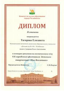 Диплом Тагирова.jpg