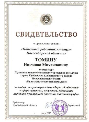 Николай Томин