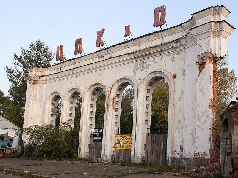 ЦПКиО в Иркутске