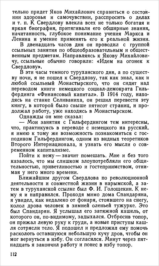 Иванов Б.И. Воспоминания рабочего большевика-1972-С112