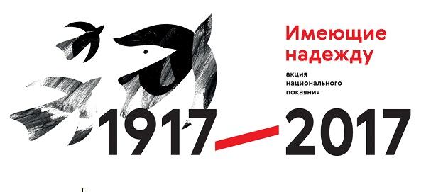 pic5. Акция национального покаяния 1917 - 2017