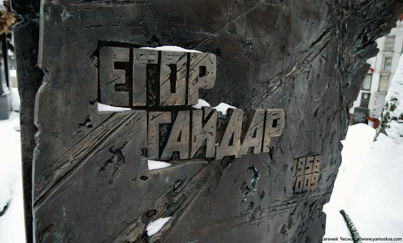 Новодевичье. 06. Гайдар Егор. 01.02.11...jpg