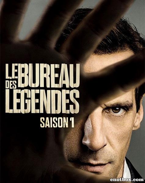 Бюро легенд (1 сезон: 1-10 серии из 10) / Le Bureau des Légendes / 2015 / ПМ (Первый канал) / HDTVRip + (AVC) + HDTV (1080i)