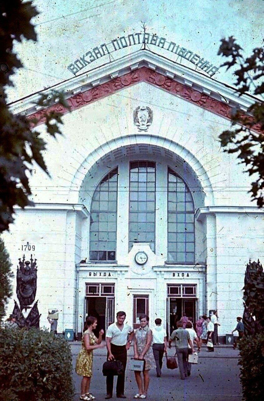...НАШ АДРЕС СОВЕТСКИЙ СОЮЗ. Полтава. ж.д. вокзал. Фотограф Николай Бродяной.jpg