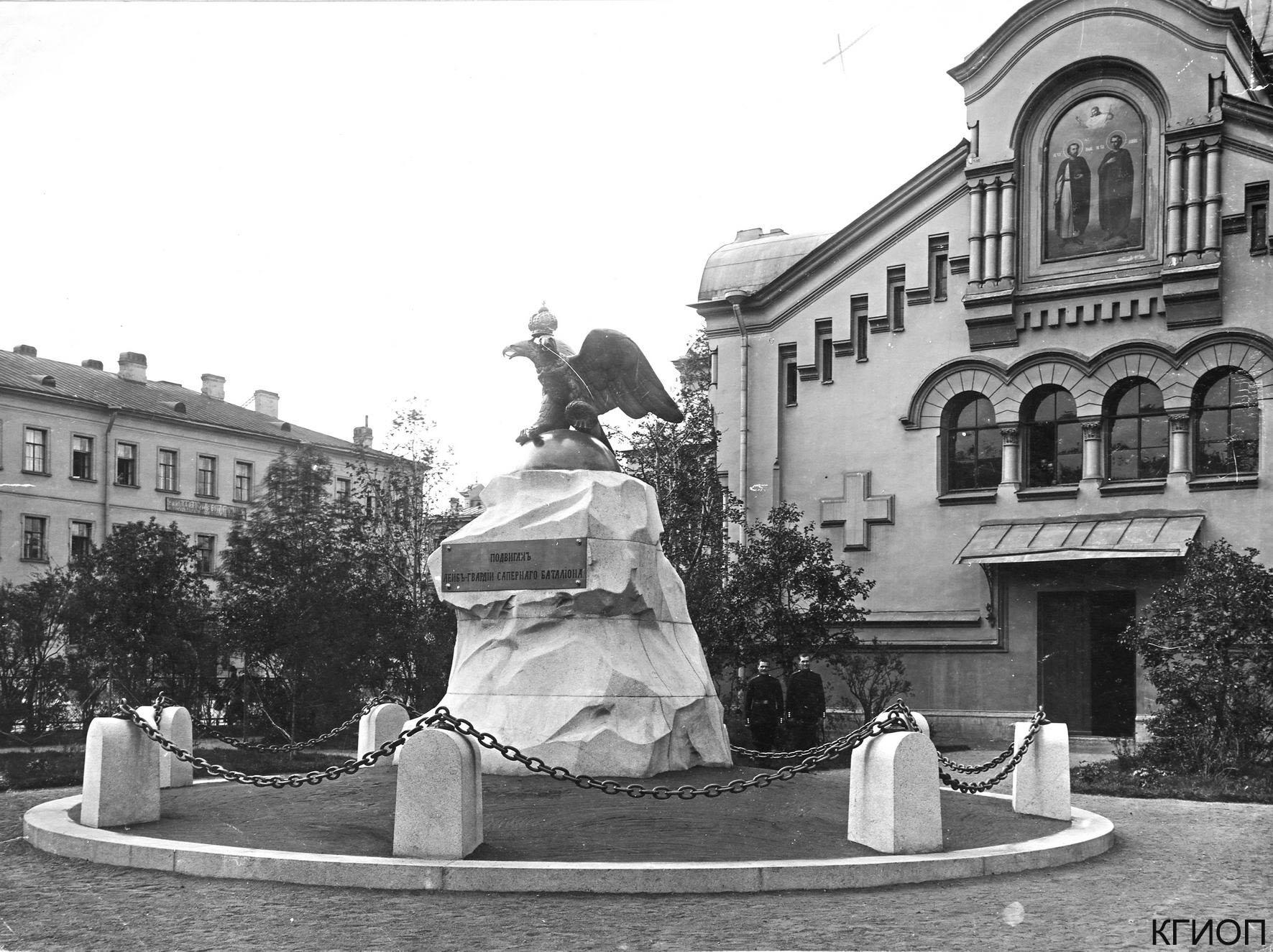 08. Памятник «Подвигам лейб-гвардии Саперного батальона». 1913