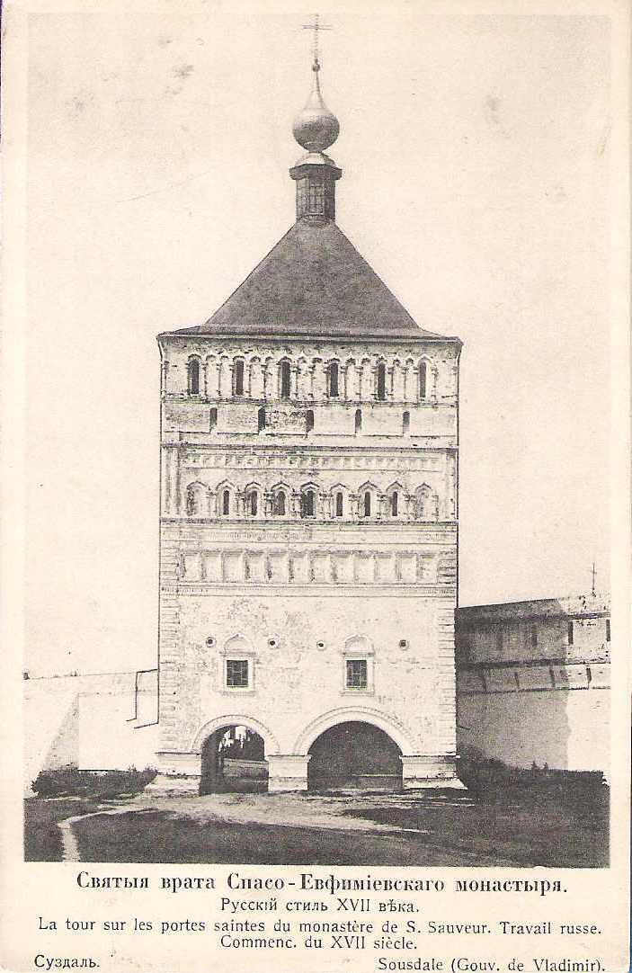 Святые врата Спасо-Евфимиевского монастыря