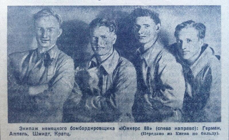 «Красная звезда», 29 июня 1941 года, немецкая авиация
