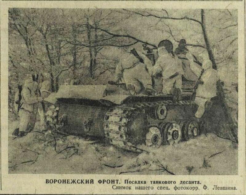 Красная звезда, 31 января 1943 года