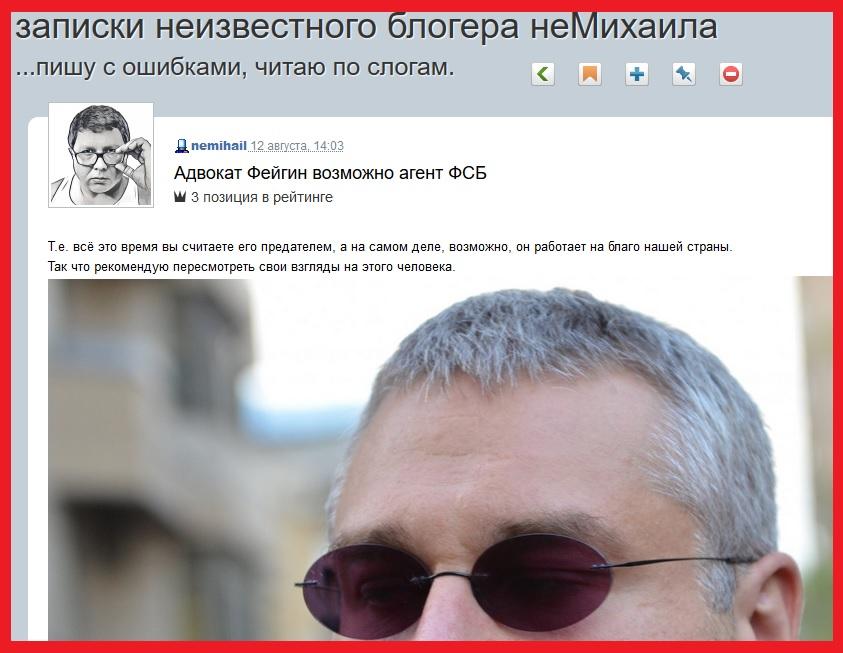 неМихаил, Нефедов об адвокате Фейгине.