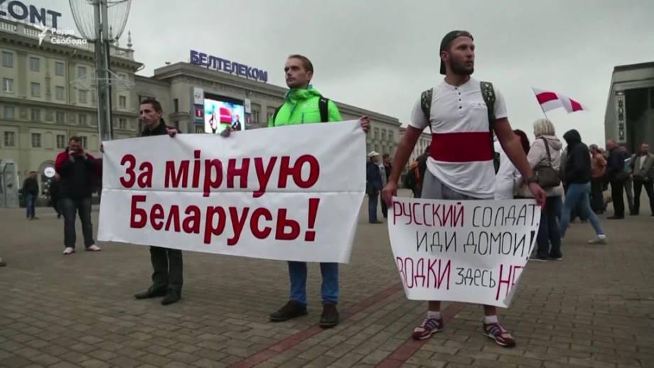 В Минске прошли акции протеста против российских военных учений (видео)
