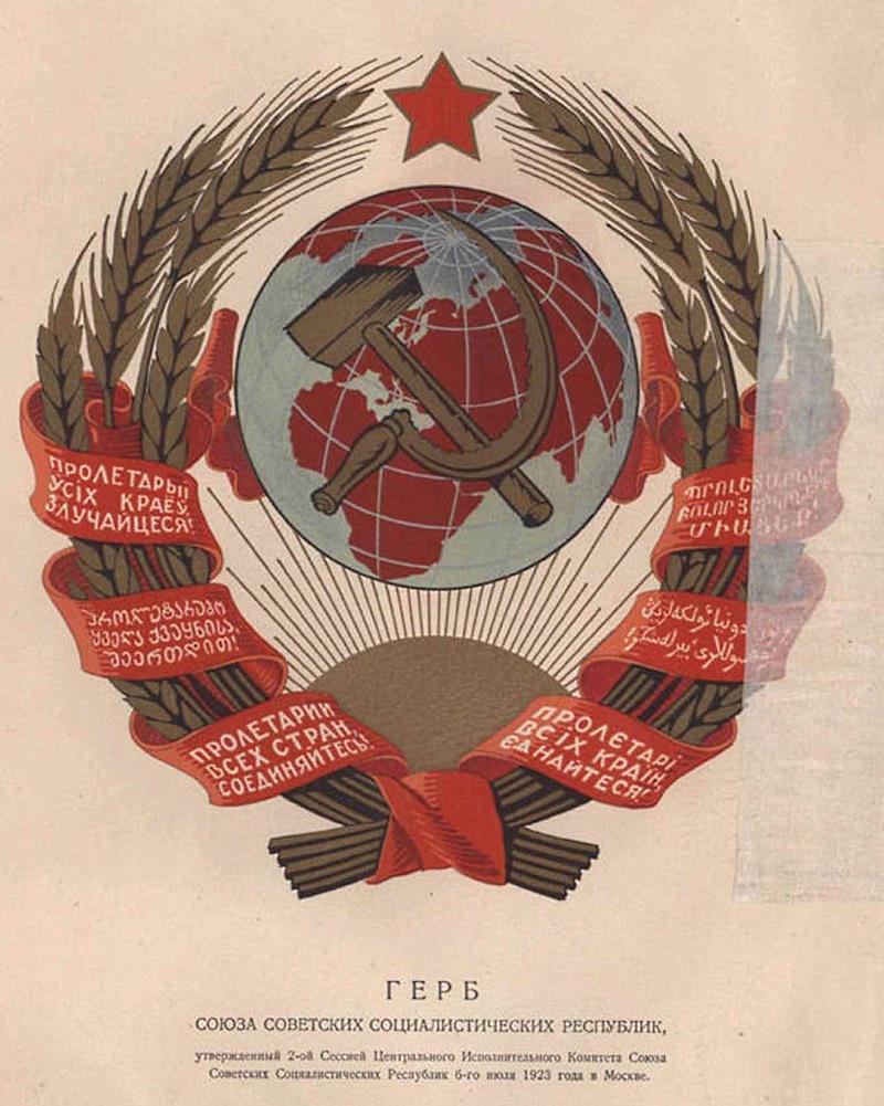 Где ошибка на гербе СССР ?