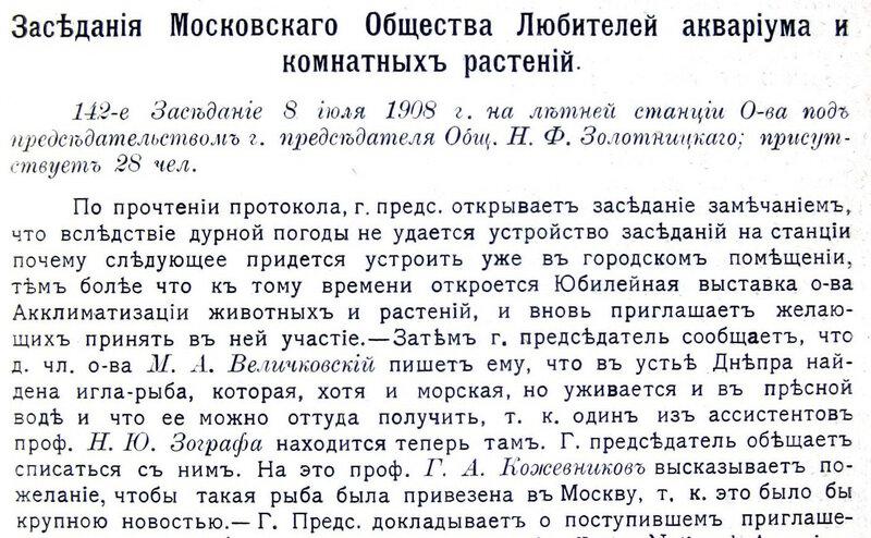 1. 1908 № 5, с..203.JPG