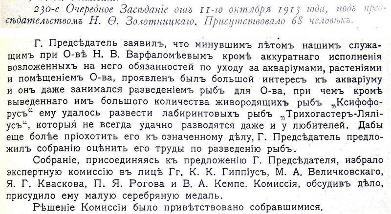 30. 1913 № 9-10, с.1576-1577.JPG