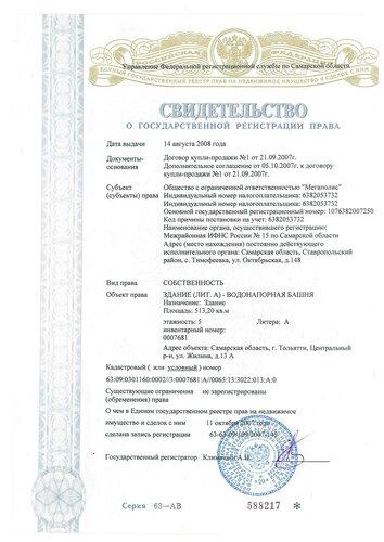 Свидетельство о государственной регистрации права на водонапорную башню