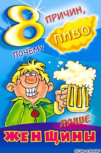 С Днем Пивовара! Пиво лучше женщин!