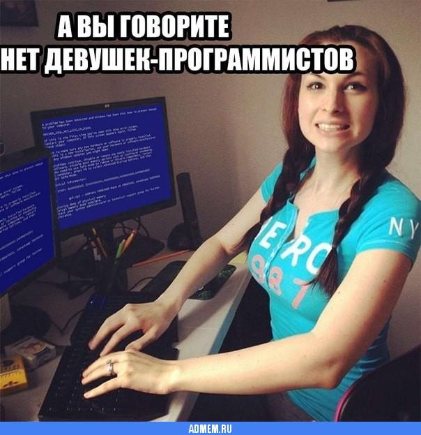 Открытка. С днем программиста! Девушка программист