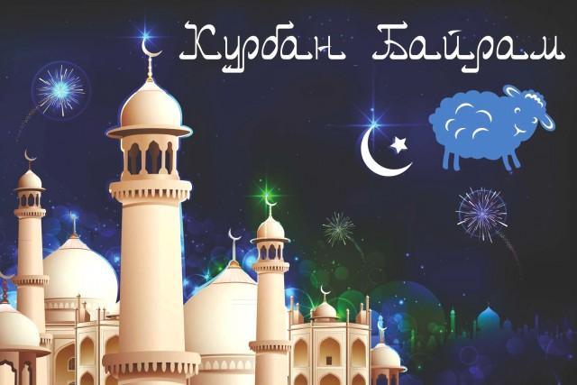 Открытки. С Праздником Курбан-Байрам! Поздравляю всех вас
