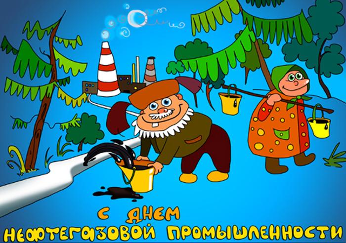 день работников нефтяной газовой нефтеперерабатывающей промышленности и нефтепродуктообеспечения!