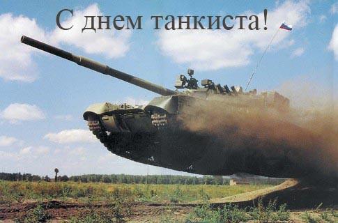 День танкиста. С профессиональным праздником!