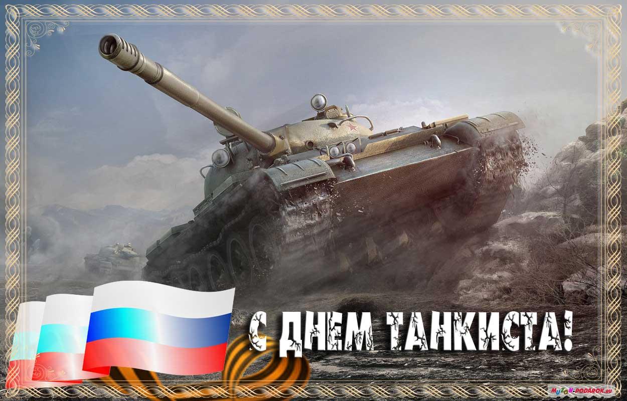 Днем танкиста открытка