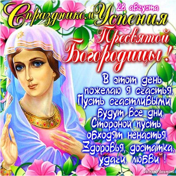 Открытка на Успение Пресвятой Богородицы. С праздником поздравляем