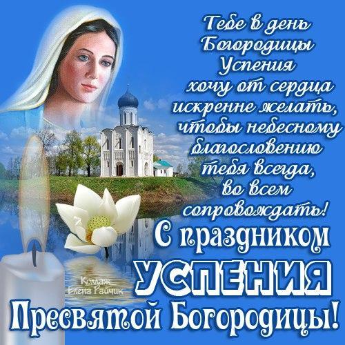 Открытки на Успение Пресвятой Богородицы. Поздравляю