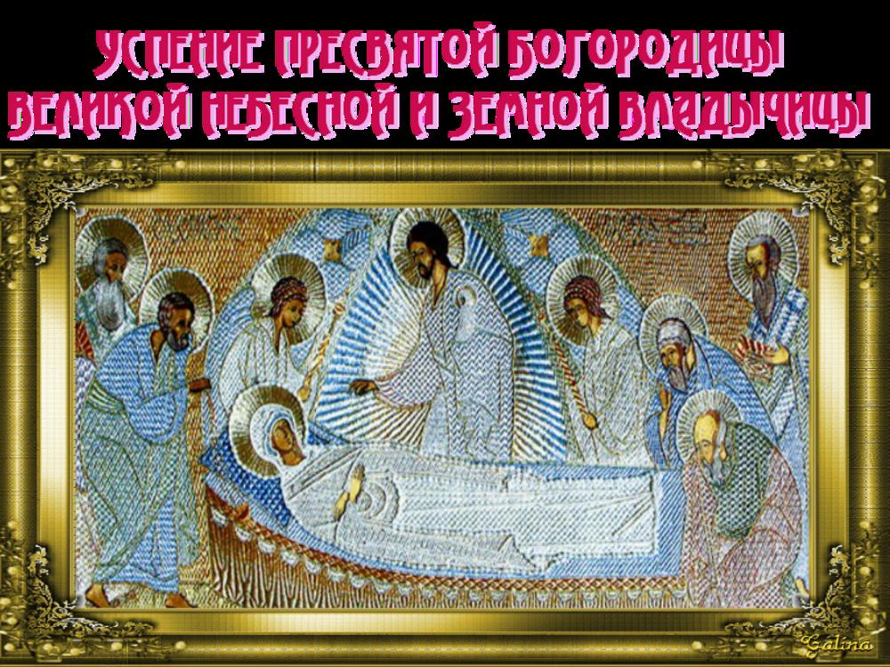 С праздником Успения Пресвятой Богородицы