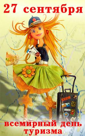 Открытка. 27 сентября. Всемирный  день туризма. Девушка с чемоданом открытки фото рисунки картинки поздравления