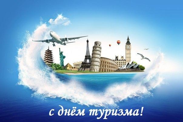 Открытка. День туризма. Туристическая волна