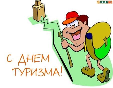 Открытка. С днем туризма. Турист с рюкзаком идет в гору открытки фото рисунки картинки поздравления
