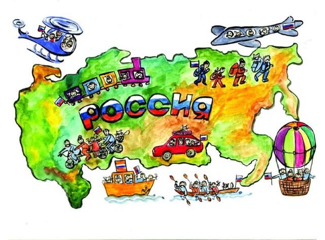 Россия туристическая глазами детей открытки фото рисунки картинки поздравления