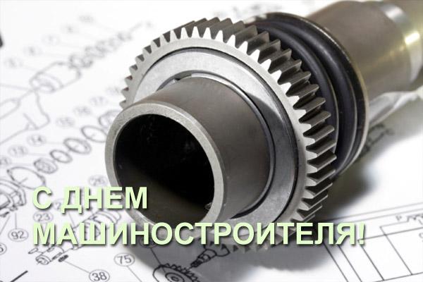 День машиностроителя. Поздравляю!