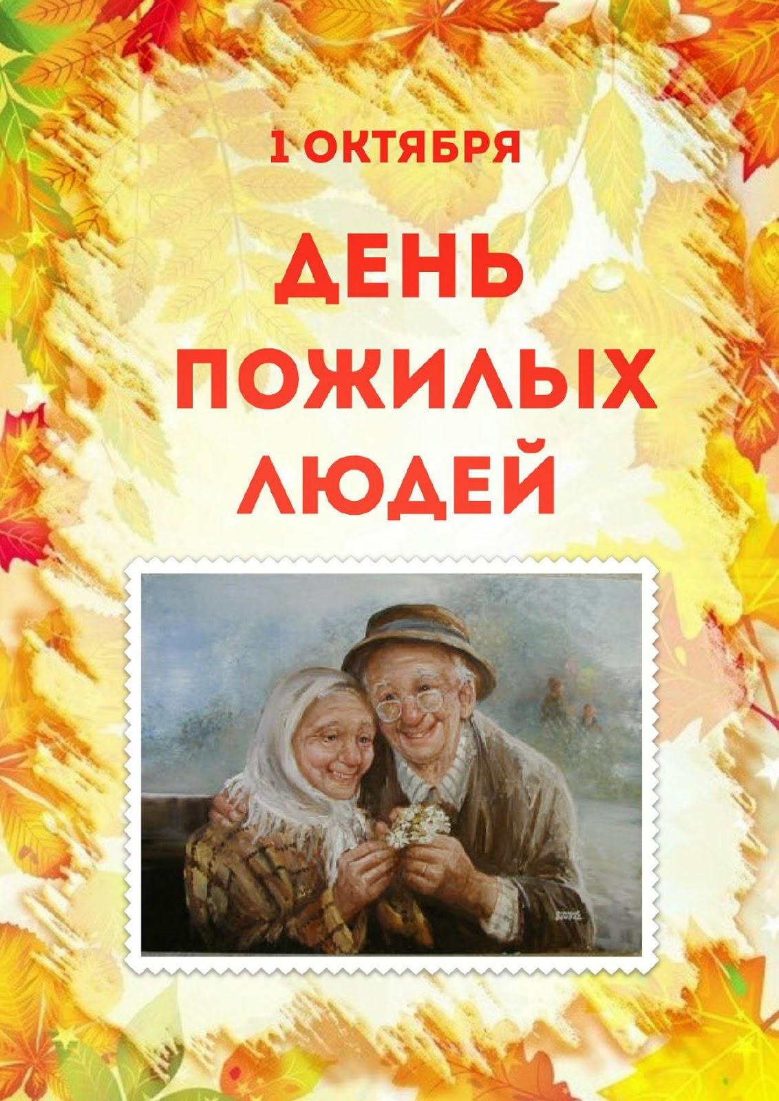 Открытка. 1 октября. С Днем пожилых людей! Букетик