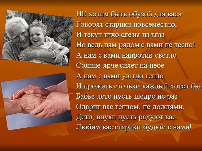Открытка. С Днем пожилого человека! Любим вас! Стихи!