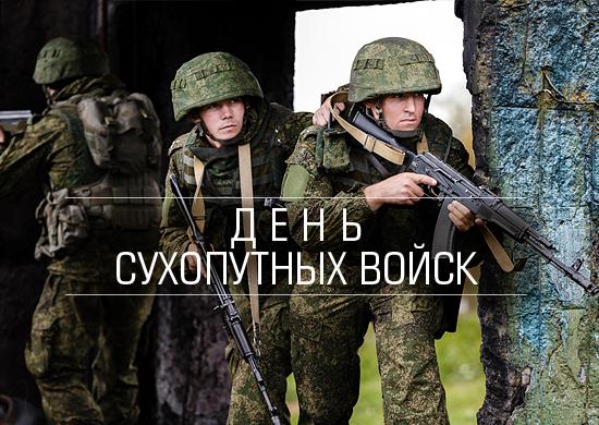 Открытки. День сухопутных войск РФ. Поздравляю