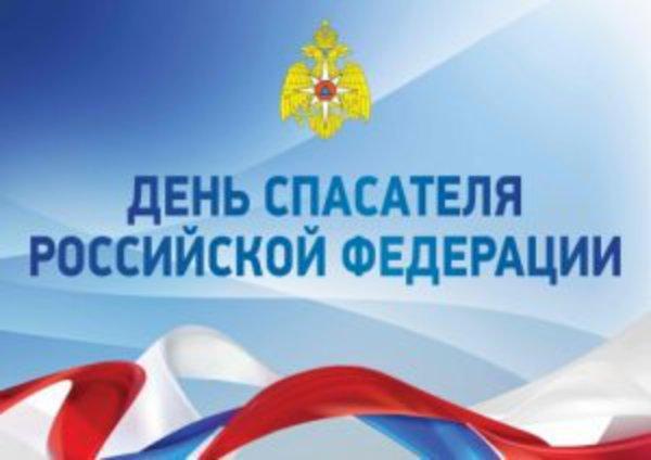 Открытки. С Днем гражданской обороны МЧС России!