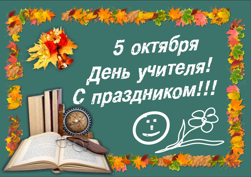 Открытки. С Днем Учителя! Осенняя листва