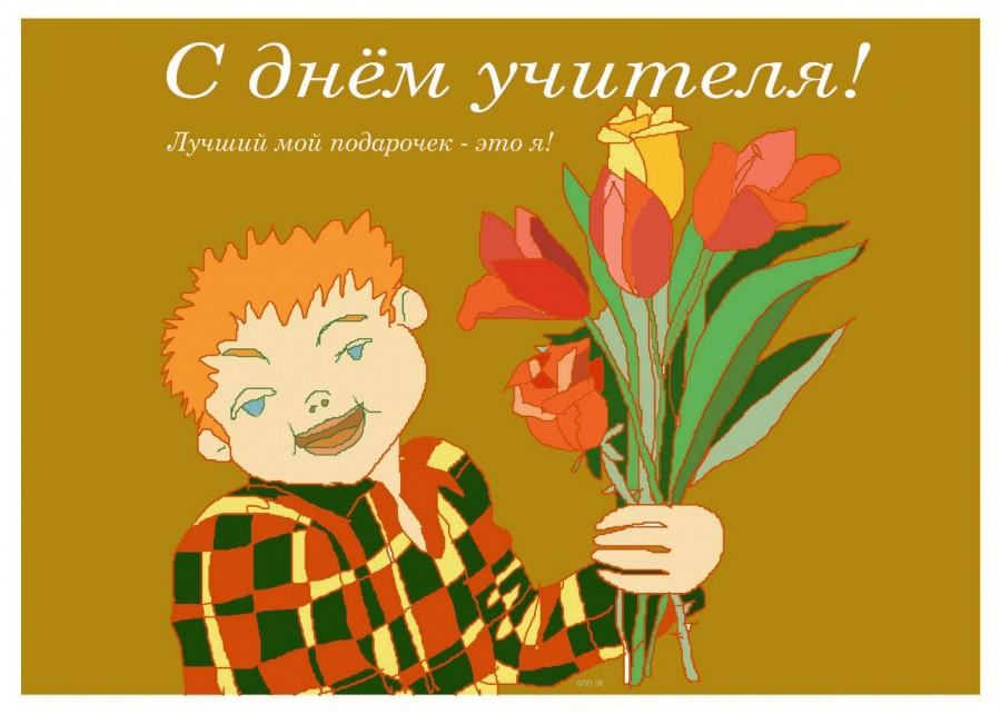 С днем учителя! Лучший подарок - это Я открытки фото рисунки картинки поздравления