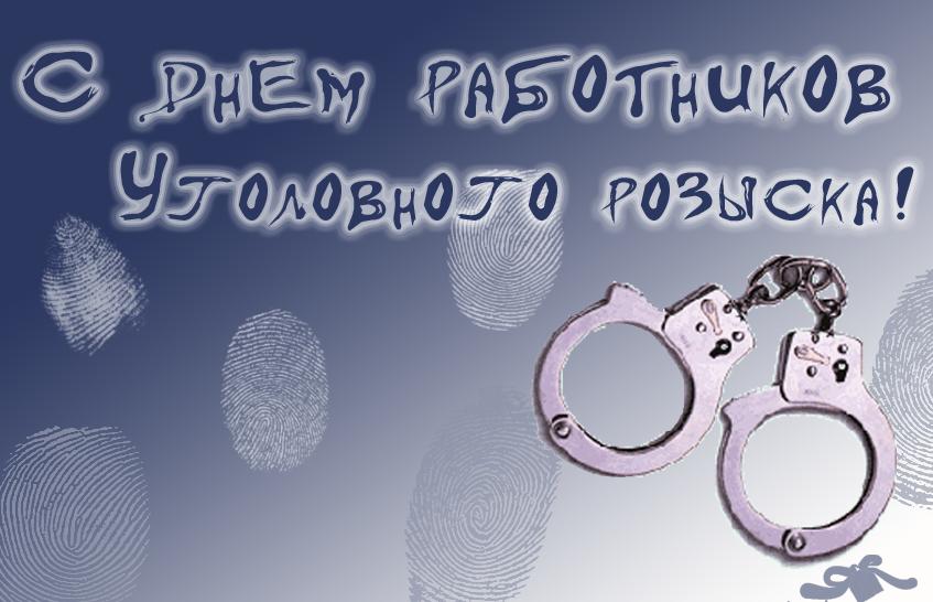 5 октября. День работников уголовного розыска. Поздравляем