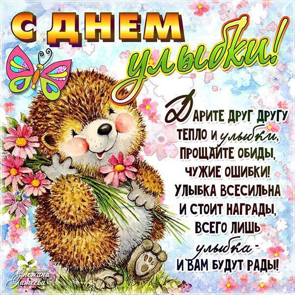 Международный день улыбки. Дарите улыбки открытки фото рисунки картинки поздравления