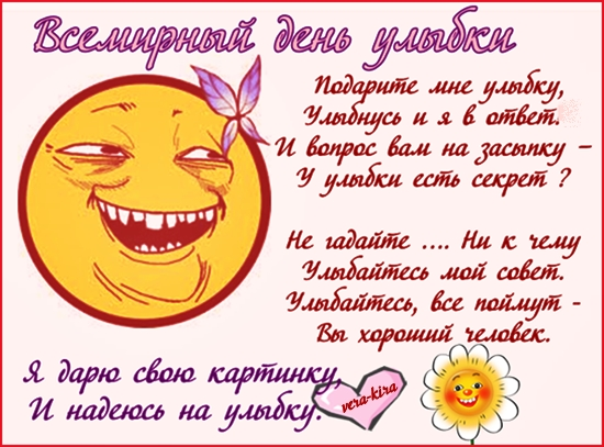 Международный день улыбки. Дарю улыбку и надеюсь на улыбку