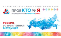 Всероссийский открытый урок профессиональной навигации «ПроеКТОриЯ»