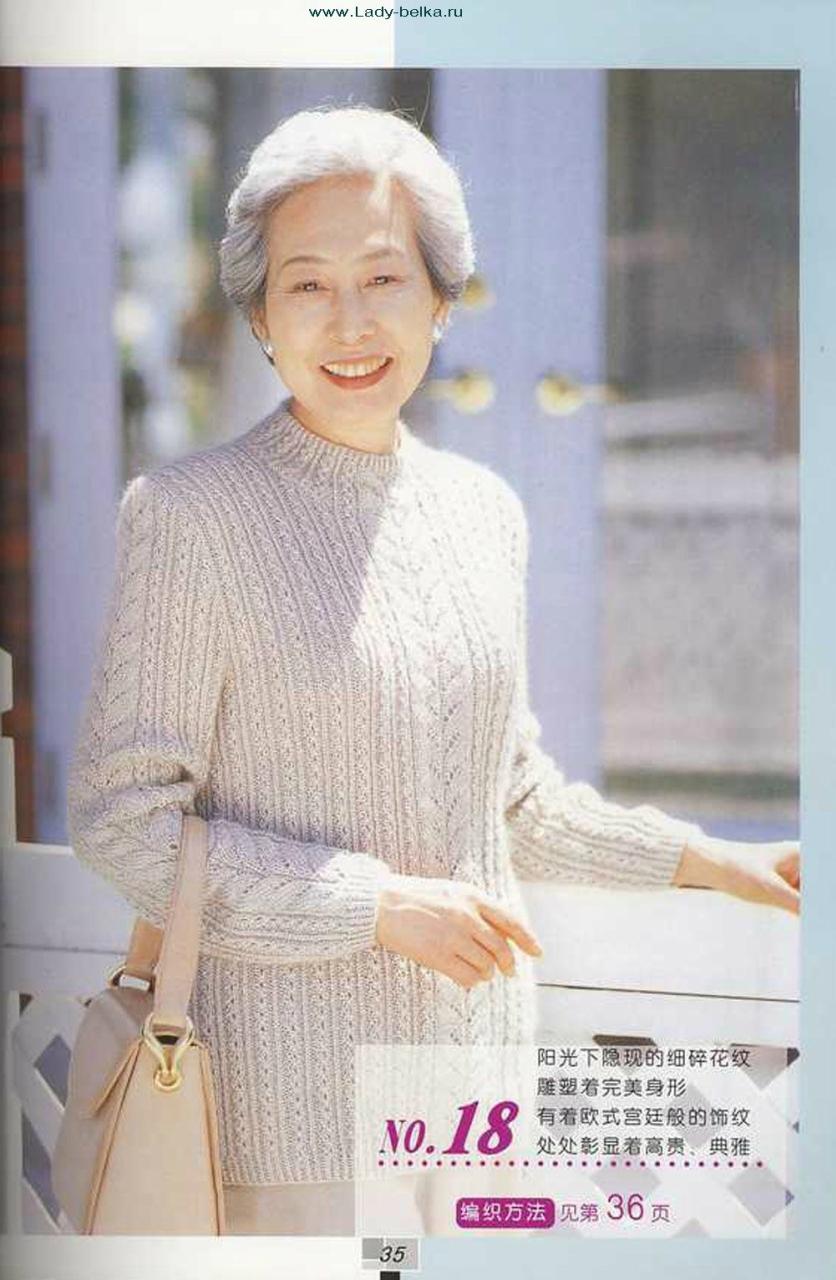Вязание спицами для элегантного возраста